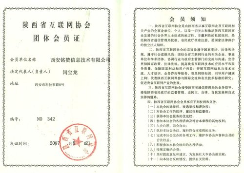热烈祝贺铭赞网络获批陕西省互联网协会会员证书