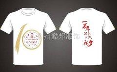 柳州文化衫批發