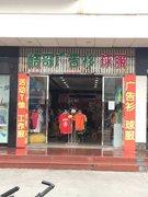 柳州酷邦服飾有限公司