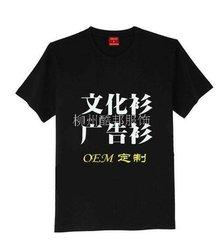 柳州廣告衫銷售