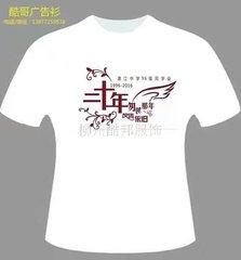 柳州廣告T恤定制
