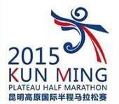 昆明高原國際半程馬拉松賽