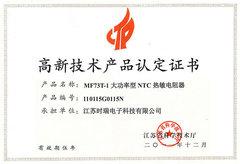省高新产品MF73T-1