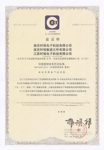14001中文-2016