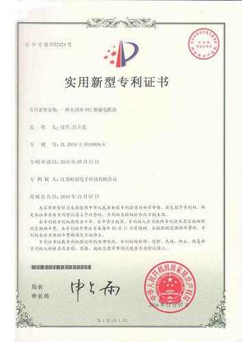 实用新型专利证书-一种大功率NTC热敏电阻器