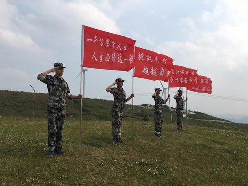 貴州青少年軍校地址