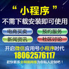 武汉微信小程序制作电话武汉微信小程序开发多少钱