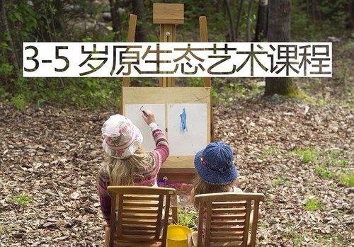 原生态艺术