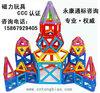 缙雲磁力玩具CCC認證