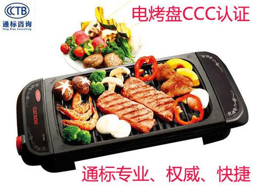 烤肉盤電烤盤CCC認證辦理找哪裏