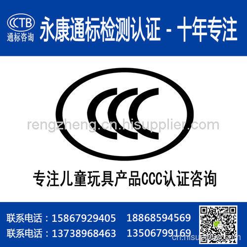 【兒童玩具CCC認證】兒童玩具產品3C認證 永康通標專註3C認證 3C認證