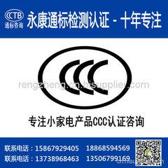 【小家電產品CCC認證】小家電產品3C認證 永康通標專註3C認證 3C認證