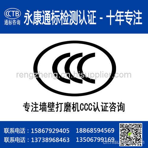 【墻壁打磨機CCC認證】墻壁打磨機3C認證 永康通標專註3C認證 3C認證