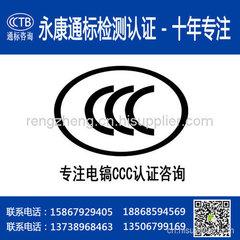 【電鎬CCC認證】電鎬3C認證 永康通標專註3C認證 3C認證