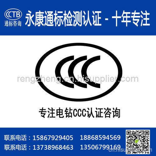 【電鉆CCC認證】電鉆3C認證 永康通標專註3C認證 3C認證