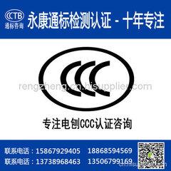 【電刨CCC認證】電刨3C認證 永康通標專註3C認證 3C認證