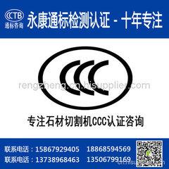 【石材切割機CCC認證】石材切割機3C認證 永康通標專註3C認證 3C認證