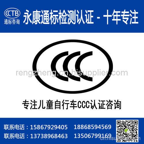【兒童自行車CCC認證】兒童自行車3C認證 永康通標專註3C認證 3C認證