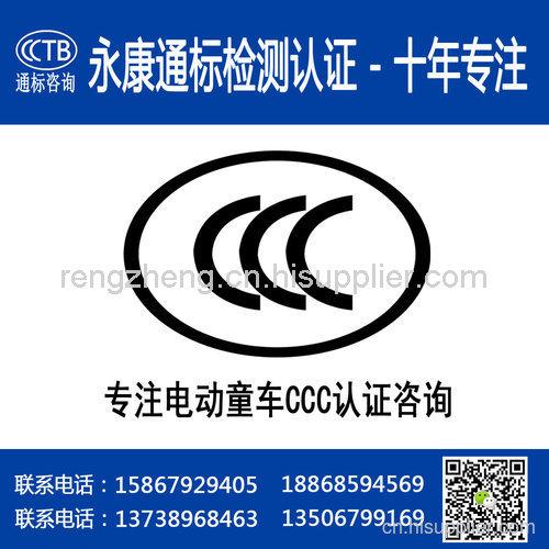 【電動童車CCC認證】電動童車3C認證 永康通標專註3C認證 3C認證