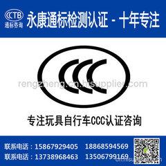 【玩具自行車CCC認證】玩具自行車車3C認證 永康通標專註3C認證 3C認證