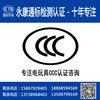 【電玩具CCC認證】電玩具3C認證 永康通標專註3C認證 3C認證