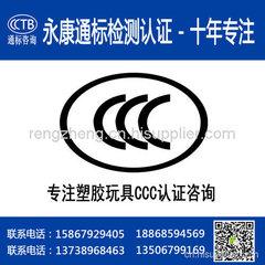 【塑膠玩具CCC認證】塑膠玩具3C認證 永康通標專註3C認證 3C認證