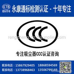 【吸塵器CCC認證】吸塵器3C認證 永康通標專註3C認證 3C認證