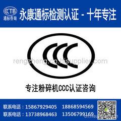 【粉碎機CCC認證】粉碎機3C認證 永康通標專註3C認證 3C認證