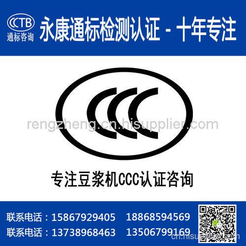【豆漿機CCC認證】豆漿機3C認證  3C認證代理公司 官網可查