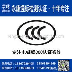 【電鏈鋸3C認證】專業辦理認證服務 官網可查詢