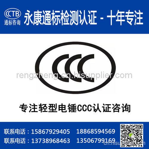 【輕型電錘CCC認證】 輕型電錘3C認證 永康通標專註3C認證 3C認證