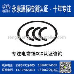 【電餅铛3C認證】專業辦理認證服務 官網可查詢