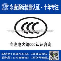 【電火鍋CCC認證】  電火鍋3C認證  3C認證代理公司 官網可查