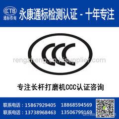 【長桿打磨機CCC認證】  長桿打磨機3C認證  3C認證代理公司 官網可查