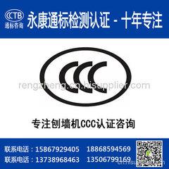 【刨墻機3C認證】專業辦理認證服務 官網可查詢