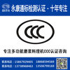 【多功能磨漿料理機CCC認證】  多功能磨漿料理機3C認證  3C認證代理公司 官網可查