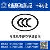 【煎烤機3C認證】專業辦理認證服務 官網可查詢