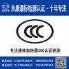 【液體加熱器CCC認證】  液體加熱器3C認證  3C認證代理公司 官網可查