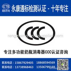 【多功能奶瓶消毒器3C認證】專業辦理認證服務 官網可查詢
