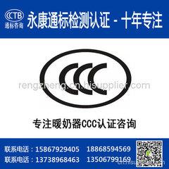 【暖奶器3C認證】專業辦理認證服務 官網可查詢