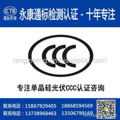 【單晶矽光伏3C認證】專業辦理認證服務 官網可查詢