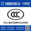 【兒童安全座椅CCC認證】  兒童安全座椅3C認證  3C認證代理公司 官網可查