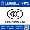 【溜娃神器CCC認證】 溜娃神器3C認證 永康通標專註3C認證 3C認證