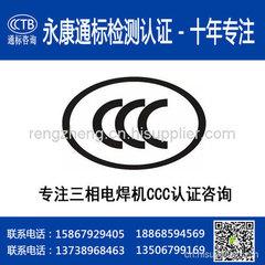 【三相電焊機CCC認證】  三相電焊機3C認證  3C認證代理公司 官網可查