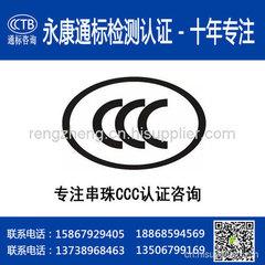 【串珠CCC認證】 串珠3C認證 永康通標專註3C認證 3C認證