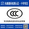 【電熱水龍頭3C認證】專業辦理認證服務 官網可查詢