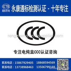 【電炖盅CCC認證】 電炖盅3C認證 永康通標專註3C認證 3C認證