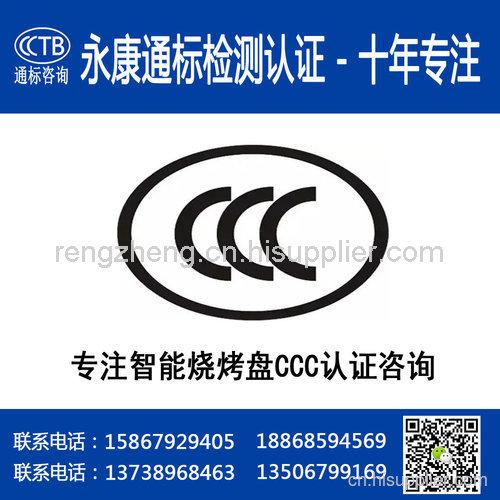 武義專業辦理CCC認證找哪家認證公司?