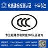 【超薄型電烤盤CCC認證】 超薄型電烤盤3C認證  3C認證代理公司 官網可查