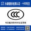 【磁力積木CCC認證】 磁力積木3C認證  3C認證代理公司 官網可查